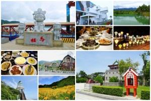 網站近期文章:Amand旅行日誌-台灣、離島旅遊、自駕、媒體踩線團(持續新增)