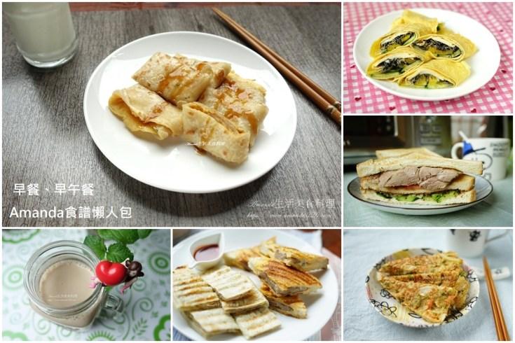 三明治,早餐,漢堡,糖心蛋,肉排,蔥油餅,蔬菜包,飯團,飯糰 @Amanda生活美食料理
