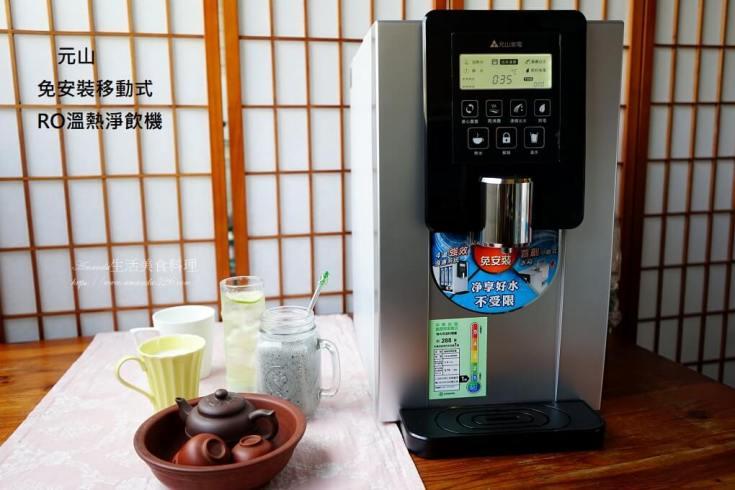 RO飲水,元山開飲機,移動式RO,開飲機,飲水機 @Amanda生活美食料理