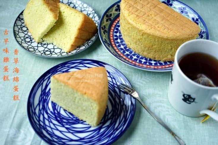古早味蛋糕,奶油蛋糕,海綿蛋糕,無泡打粉,無泡打粉蛋糕,雞蛋糕,香草蛋糕 @Amanda生活美食料理