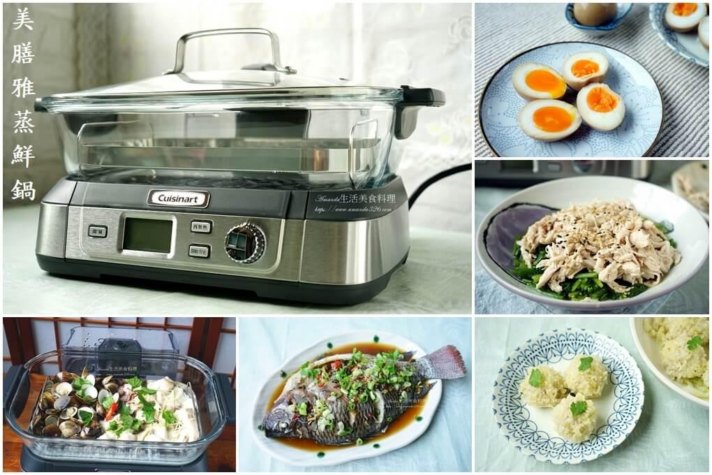 美膳雅Cuisinart蒸鮮鍋-蒸的好健康美味好鮮甜
