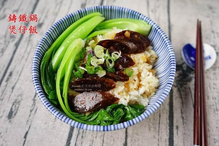 煲仔飯,白米飯,鐵鍋煮飯,鑄鐵鍋 @Amanda生活美食料理