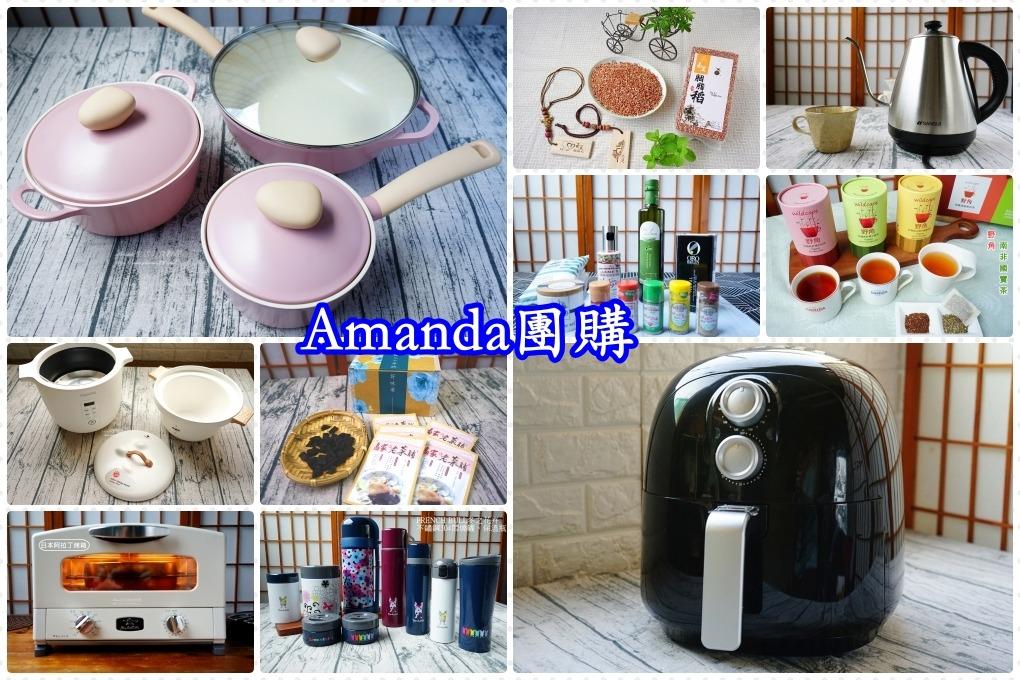 Amanda嚴選團購-家電、鍋餐具、油品、生鮮、食材、農產、旅行住宿