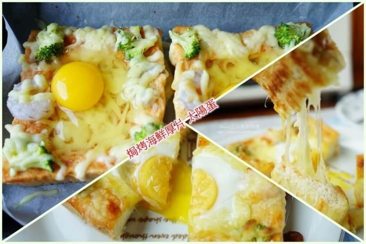 半熟蛋,太陽蛋,海鮮,烤箱,焗烤,焗烤厚片 @Amanda生活美食料理