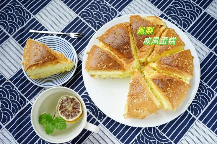 低油蛋糕,低糖蛋糕,低醣,戚風蛋糕,杏仁,水果蛋糕,鳳梨 @Amanda生活美食料理