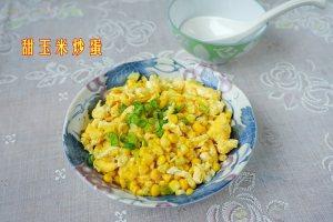 今日熱門文章:甜玉米炒蛋-適合便當菜