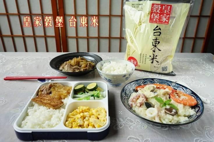 一等米,台東米,國產米,好吃米,東部優質米,東部好米,東部米,東部米領導品牌,皇家穀堡 @Amanda生活美食料理