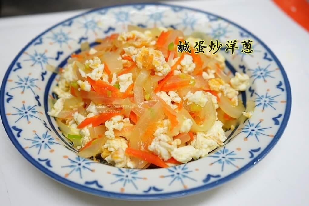 洋蔥,洋蔥料理,蛋白,鹹蛋,鹹蛋料理,鹹蛋黃 @Amanda生活美食料理