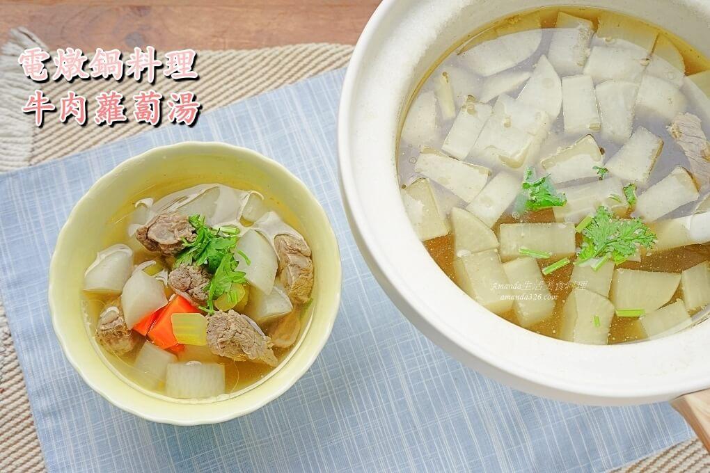 煲湯,燉鍋料理,牛肉湯,蘿蔔湯,電燉鍋 @Amanda生活美食料理