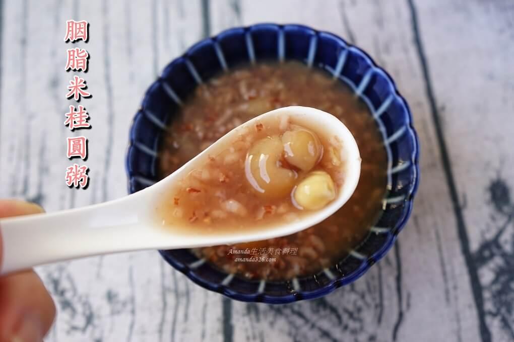 胭脂米桂圓粥-不傷胃好消化甜粥
