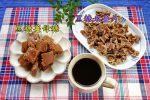 延伸閱讀:黑糖薑母糖、黑糖老薑片, 一鍋煮免溫度計