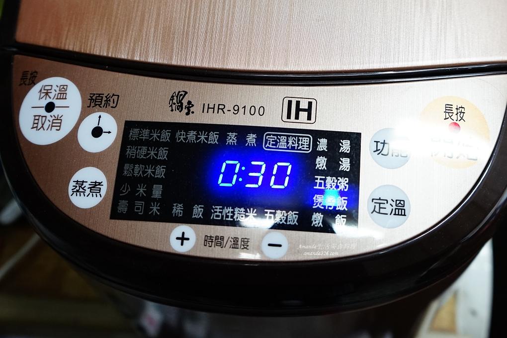 IH智慧鍋,IH智能定溫電子鍋,IH智能鍋,IH智能電子鍋,年菜,煲仔飯,臘味飯,臘味飯電子鍋