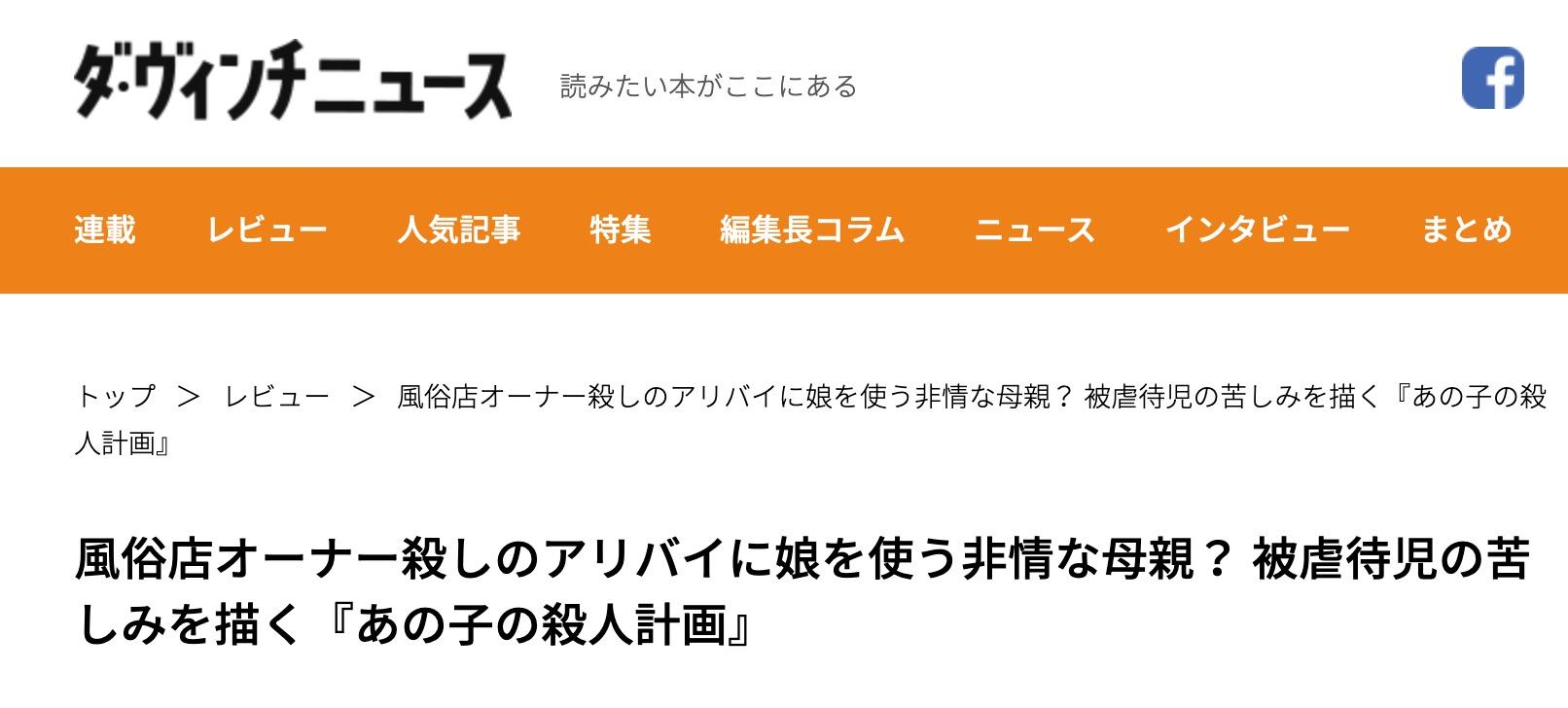 ヴィンチ ニュース ダ