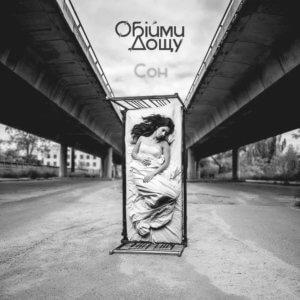 Obiymy Doschu - Son (2017)