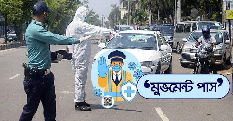Movement-Pass-TangailNews-AmarTangail.jpg