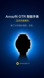Huami Amazfit GTR smartwatch to be unveiled on July 16