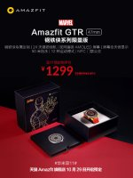Huami's Amazfit GTR 47mm Iron Man Limited Edition is discounted for 11/11 sale in China