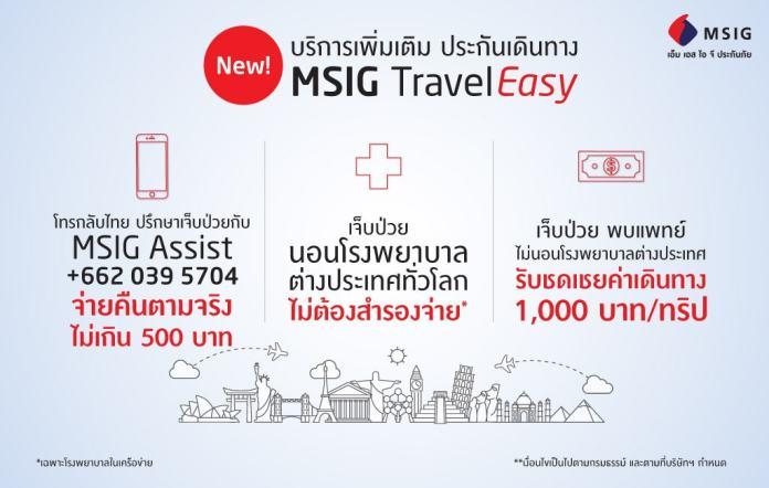 ประกันภัยการเดินทาง MSIG
