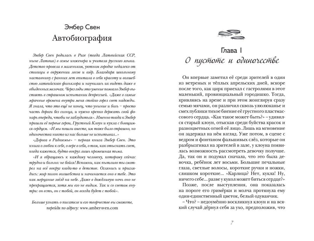 Radosemje_ru_Page_04-(1)