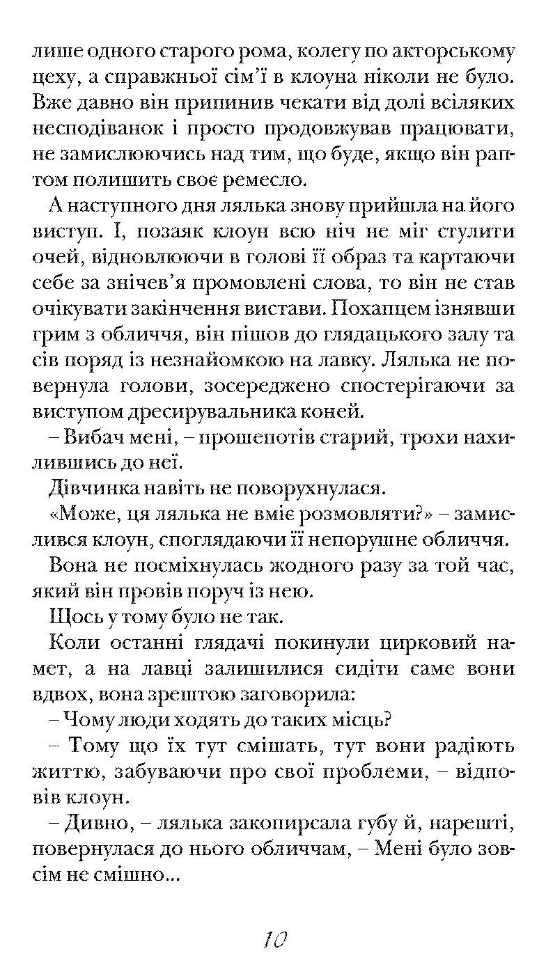 Radosemje_UKR_Page_06_1