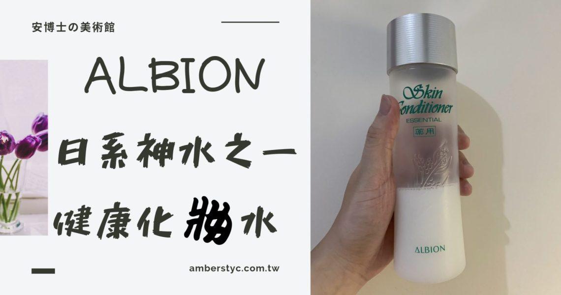Albion健康化妝水成分