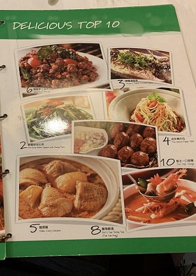 非常泰菜單