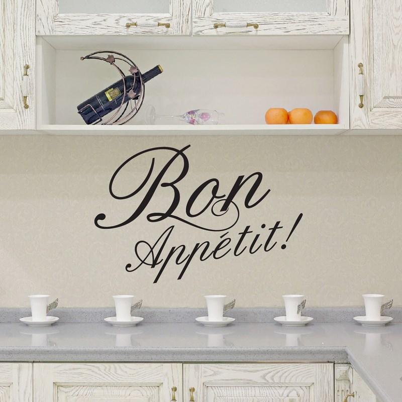 Sticker Bon Appetit Stickers Muraux Pour La Cuisine
