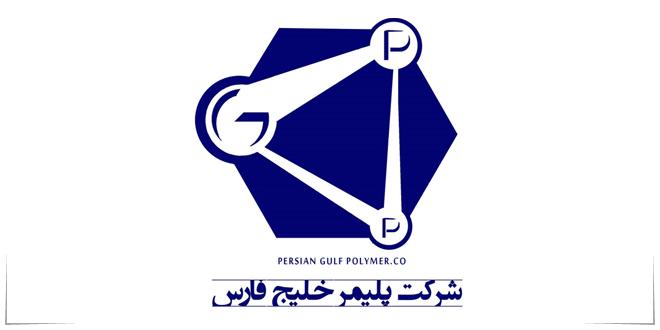 Photo of Persian Gulf Polymer, desde Irán para México