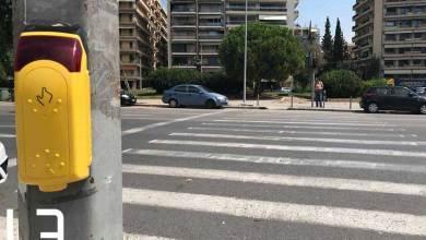 Photo of Τα «έξυπνα» υπερσύγχρονα φανάρια που μιλάνε, για τυφλούς στη Θεσσαλονίκη [video]