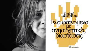 Photo of Παιδική Κακοποίηση: Ένα φαινόμενο με ανησυχητικές διαστάσεις