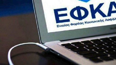 Photo of Αίτηση ΕΦΚΑ: Βήμα-βήμα πώς θα υποβάλετε ηλεκτρονικά την αίτηση για αναδρομικά