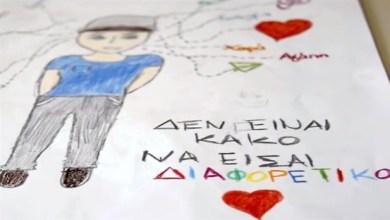 Photo of Υπέροχο video για το bullying από σχολείο της Κρήτης