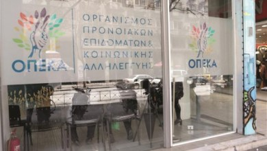 Photo of Ανακοίνωση ΟΠΕΚΑ: Καταβάλλονται τα αναπηρικά, διατροφικά και λοιπά προνοιακά επιδόματα Ιανουαρίου-Φεβρουαρίου