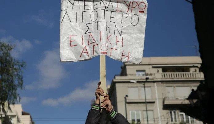 Ειδική Αγωγή: «Ούτε ένα ευρώ λιγότερο για τις θεραπείες των παιδιών μας»
