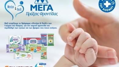 Photo of Οι Γιατροί του Κόσμου και τα προϊόντα ΜΕΓΑ προσφέρουν δωρεάν περίθαλψη σε εγκύους και βρέφη