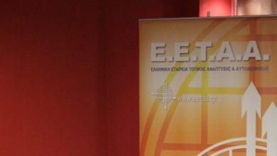 Photo of ΕΕΤΑΑ Παιδικοί Σταθμοί ΕΣΠΑ 2019-2020: Άνοιξε η πλατφόρμα για τα Δωρεάν Voucher, Αναλυτικές Οδηγίες