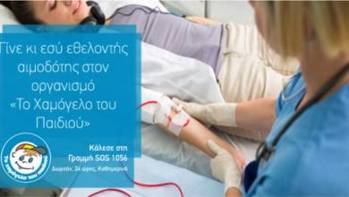 Photo of Έκκληση από το Χαμόγελο του Παιδιού: Γίνετε εθελοντές αιμοδότες του Οργανισμού