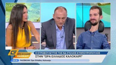 Photo of Στέλιος Κυμπουρόπουλος: Οι άνθρωποι με αναπηρία έχουν το δικαίωμα να απολαμβάνουν τη ζωή που έχουν ονειρευτεί