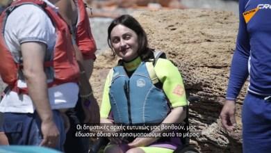 Photo of Υποβρύχιος κόσμος χωρίς εμπόδια: Δύτες κάνουν μαθήματα κατάδυσης σε άτομα με αναπηρία [video]