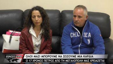 Photo of Ο 17χρονος Πέτρος από τη Μεγαλόπολη πρέπει να χειρουργηθεί – Η έκκληση των γονέων (video)