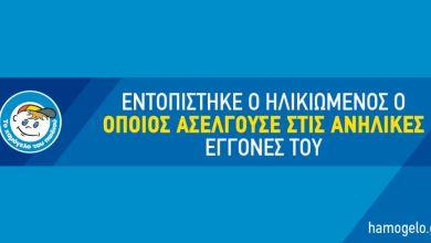 Photo of Θεσσαλονίκη: Στον ανακριτή ο 76χρονος που κατηγορείται για ασέλγεια σε βάρος των 2 ανήλικων εγγονών του