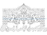 Islamic Calligraphy Vector Art