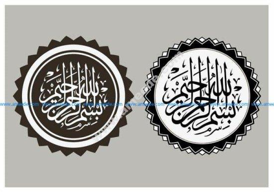 Art Islamic Calligraphy Bismillah