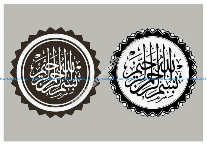 Art Islamic Calligraphy Bismillah
