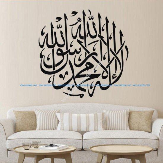 Shahada Islamic calligraphy