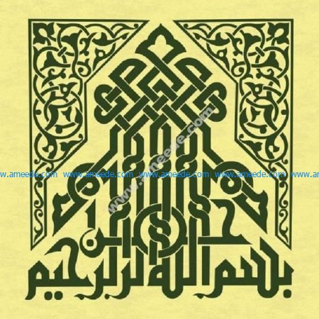 Islamic Calligraphy Art Bismillah