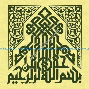 Islamic Calligraphy Art Bismillah