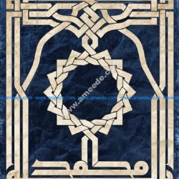 Allah Muhammad Wall Decoration Calligraphy