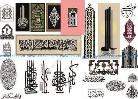 Islamic Series Illustrator Free Vector Arabic Calligraphy