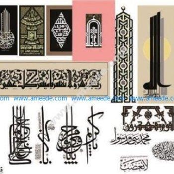 Islamic Series Illustrator Free Vector Arabic Calligraphy